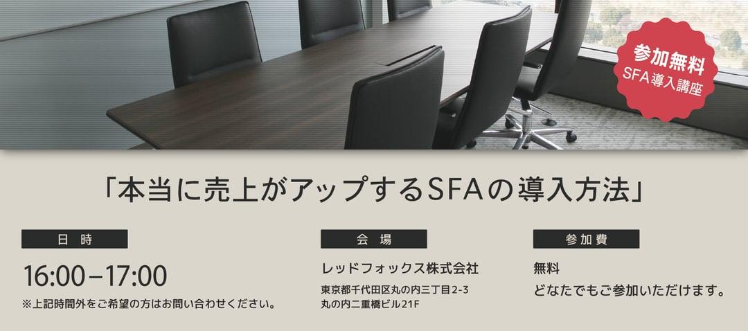 sfa_seminar_w1920