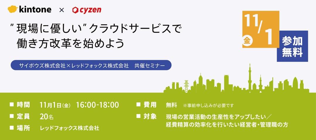 kintone_cyzen_191101
